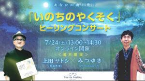 "<span class=""title"">【2021/7/24】開催決定 「いのちのやくそく」ヒーリング コンサート!</span>"